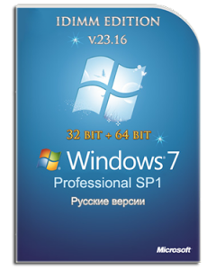 Windows 7 Professional SP1 IDimm Edition х86/x64 v.23.16 [RU]