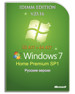 Windows 7 Home Premium SP1 IDimm Edition х86/x64 v.23.16
