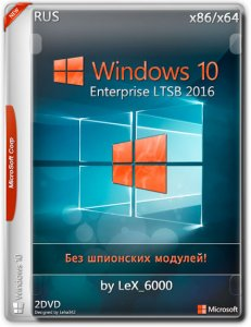 Windows 10 Enterprise LTSB 2016 v.12.10.2016 / by LeX 6000