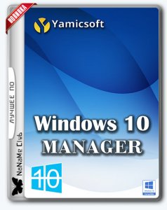 Windows 10 Manager 2.1.4 Final RePack (& portable) by KpoJIuK