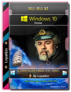 Windows 10 v.2004 with Update 19041.388 10IN1 Июль 2020 (x64)