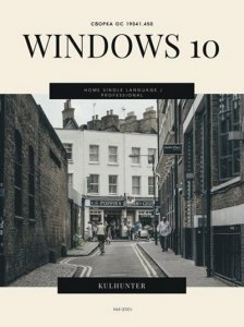 Windows 10 (v2004) x64 HSL/PRO by KulHunter v5.1 (esd) [Ru]